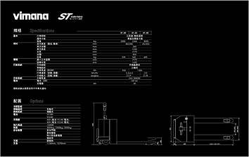 規格表 - SWL靈活型電唧車