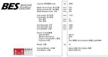 規格表 - BASHI BES 唧車磅