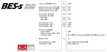 規格表 - BES-S 經濟型唧車磅