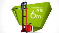 FW抗衡型堆高機,可訂製最高6m升高度
