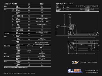 M系列半電動唧車規格表