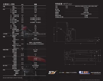 V150 電唧車規格表