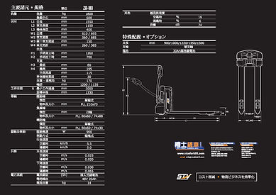 ZR180_Catalogue_Page_4.jpg