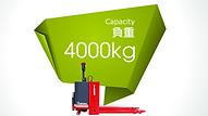 SW系列重量級電唧,可訂製最高4000kg負重力