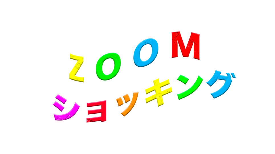 ZOOMショッキング.png