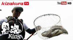 【釣り人泣かせの2枚潮攻略法を教えます!】小松和伸④