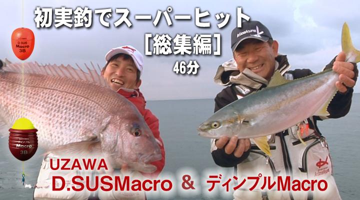 初実釣でスーパーヒット/鵜澤政則 【総集編】