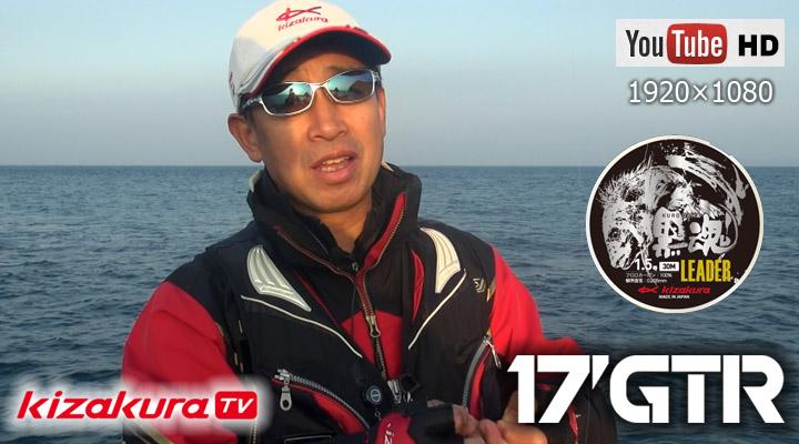 17'GTR(実釣編2)②川島重喜Style