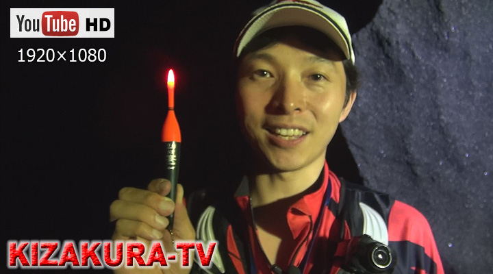 磯の夜釣り ④ ウキ紹介
