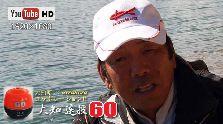 【KIZAKURA 大知遠投60<④大知流・マキエ術>】 大知 昭