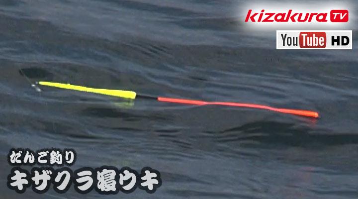 ウキダンゴ釣りならではの寝ウキのアタリ、とくとご覧ください!