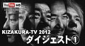 2012 KIZAKURA-TV ダイジェスト①
