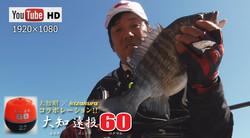 【KIZAKURA 大知遠投60<⑤ 練り餌のヒミツ>】 大知 昭