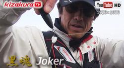 黒魂Joker(ジョーカー)が伝える棒ウキ全層釣法の楽しさ