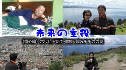 2011/02 ウユニ塩湖へのロケ中止