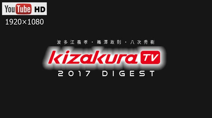 2017ダイジェスト①(グレ編)波多江・鵜澤・八次