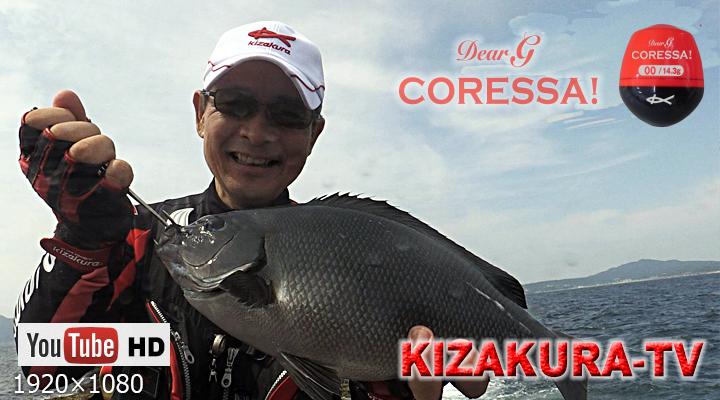 Dear-G CORESSA 波多江義孝スタイル