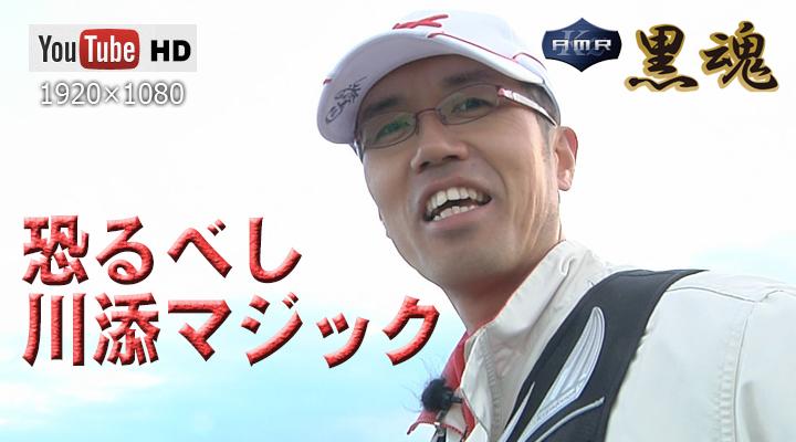 恐るべし!川添マジック!『チヌを釣っちゃえ』