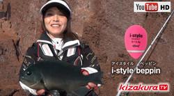 I-Style in 五島・福江⑤総括&ラスト30分
