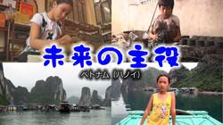 2011/09 ベトナム(ハノイ)