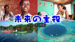 2011/03 ベリーズ(中米)