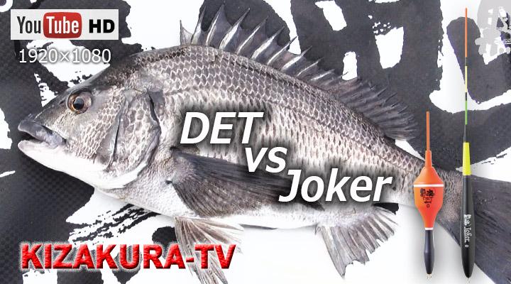 DET vsJoker 春チヌ対決①