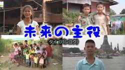 2010/12 タイ(バンコク)
