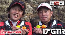 17'GTR(実釣編2)佐賀県呼子沖①