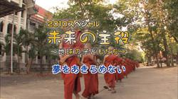 2010/05/05 GW1時間特番OA