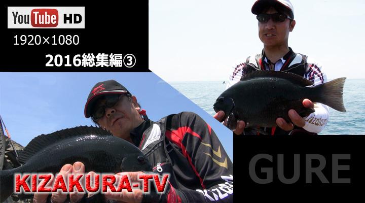 グレ釣り対応ウキ 総集編③2016