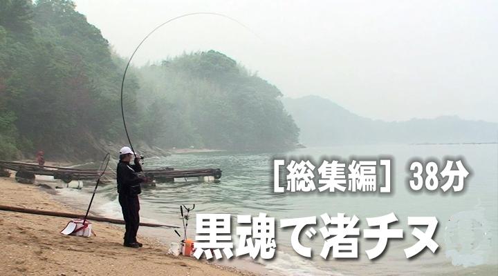 渚チヌの攻略 [総集編]