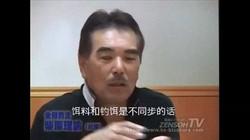 KIZAKURA 柴原先生传授全层钓法 中文版