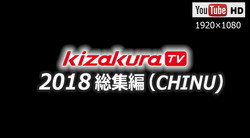 【2018総集編<CHINU>】(31分54秒)