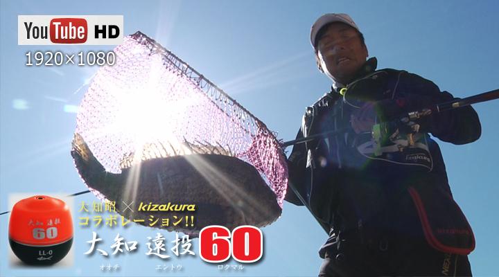 【KIZAKURA 大知遠投60<③チヌ連発!大知マジック編>】 大知