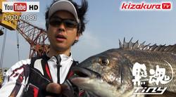 早春の広島湾チヌ④波止釣りに Tin