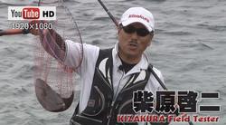 柴原啓二/全層水平釣法の威力①