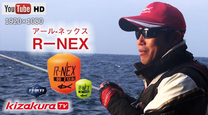 R-NEX 監修/八次秀樹①