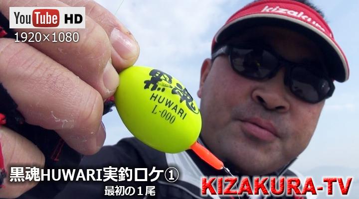 黒魂HUWARI ① 実釣編・最初のチヌ