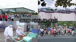 2013.09  エビ養殖地&エビ加工工場の撮影