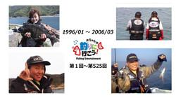 1996/04 - 2006/03 担当ディレクター