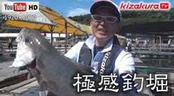 極感釣堀③カンパチを釣る!