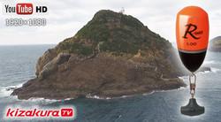 尾上島でR-SHOT/八次秀樹③