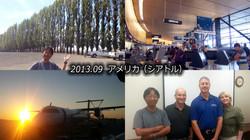 2013.09  経由地・シアトル
