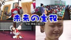 2010/03 中華人民共和国(斉斉哈爾・哈爾浜)
