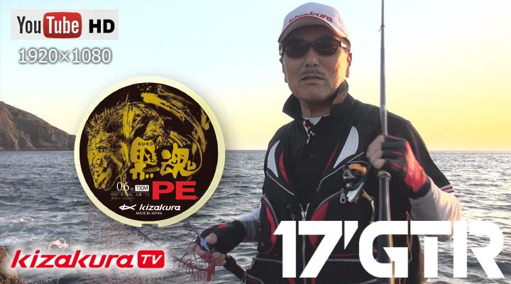 17'GTR登場③最強タッグ黒魂PE
