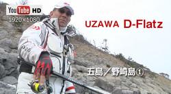 鵜澤政則・D-Flaz ① 五島/野崎島