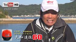 【KIZAKURA 大知遠投60<⑦午後2時前後の攻防>】 大知 昭