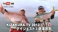 2012 KIZAKURA-TV ダイジェスト② 鵜澤政則