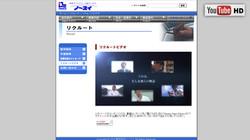 2013年度版 リクルートビデオ(予告編)