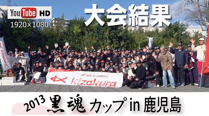 2013 黒魂カップin鹿児島/大会結果